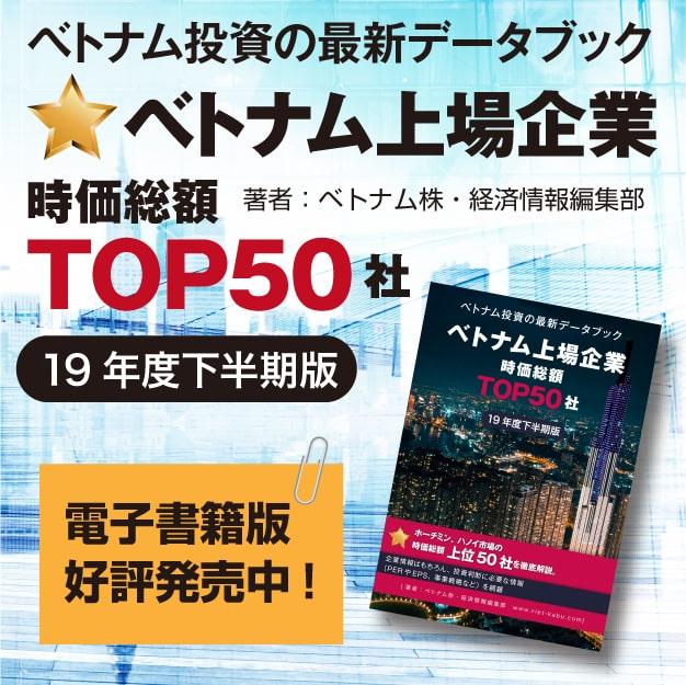 2019年下半期版_ベトナム上場企業時価総額TOP50社